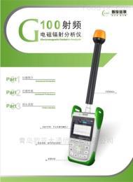 智俊信測G100貴州射頻通信基站電磁輻射測試儀