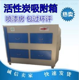 CM-HXT-10000活性炭漆雾过滤箱 uv光氧废气处理一体机