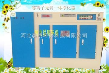 DG-5000DG-5000等离子光氧一体机除臭除味环保设备