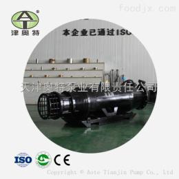 700QZB-70700QZB-70潜水轴流泵山东聊城使用轴流潜水泵