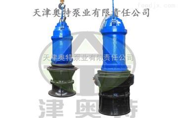 津奥特500QZB-50型轴流潜水泵生产厂家