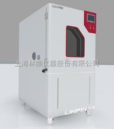 LRHS-512-PS砂尘试验箱☆林频仪器