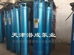 250QJ125-240-140250型热水井用潜水泵-140KW深井热水泵价格