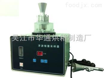 浮游細菌采樣器JYQ-III國內生產