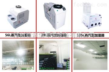 大型化纖廠用加濕機器