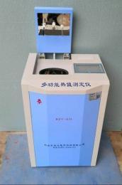 RZY-8ARM鋁廠油料發熱量測定儀廠家直銷