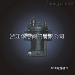 881881倒置桶式蒸汽疏水閥