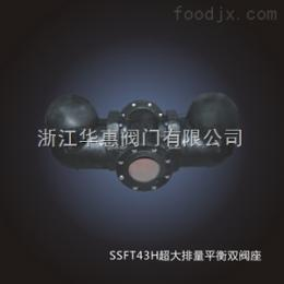GH2FYGH2FY超大排量杠桿浮球式疏水閥