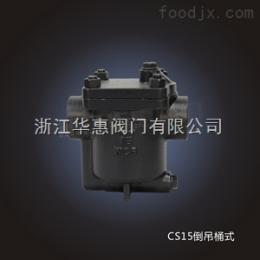 ES系列CS15HES系列CS15H倒置桶式疏水閥