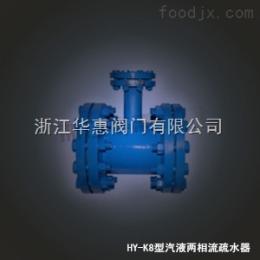 HY-K8HY-K8型汽液兩相流疏水器