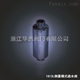 1812L1812L倒置桶式疏水閥