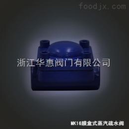 MK16MK16膜盒式蒸汽疏水閥