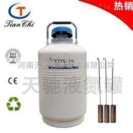 10升廠家山西生物凍存液氮罐天馳價格