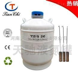 YDS-20南阳液氮容器20升储罐天驰价格