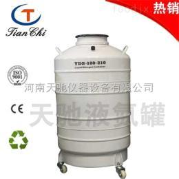 天馳價格鷹潭自增壓液氮罐100L容器廠家