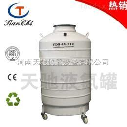 YDS-80周口液氮容器80升储罐天驰价格