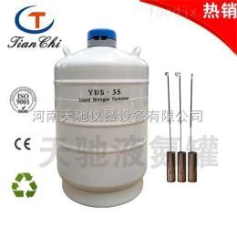 YDS-35许昌液氮容器35升储罐天驰价格