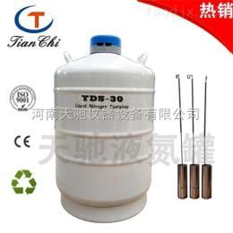 YDS-30漯河液氮容器30升储罐天驰价格