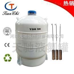 YDS-50三门峡液氮容器50升储罐天驰价格