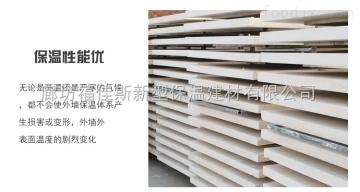 即墨外墙保温材料 硅质保温板 AEPS聚苯板 价格报价