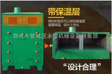 永佳-9濟源燃氣烤紅薯爐子 烤地瓜機器 烤玉米爐子==永佳機械優質廠家