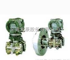 供應天康EJA110A差壓變送器(膜盒L)