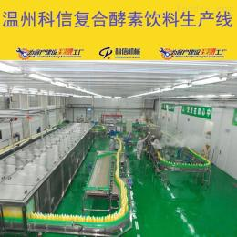 温州科信整套复合酵素生产设备厂家酵素发酵设备