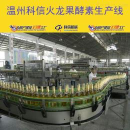温州科信小型火龙果酵素加工设备厂家酵素灌装设备
