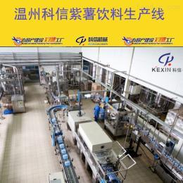 温州科信整套紫薯饮料加工设备厂家紫薯汁灌装设备