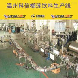 温州科信全套榴莲果汁饮料生产设备榴莲饮料灌装设备