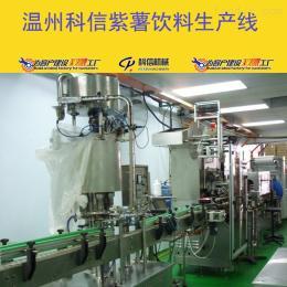 kx-741整套紫薯饮料生产线设备