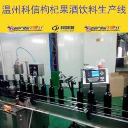 kx-2000全套玻璃瓶装枸杞果酒生产流水线设备|全自动枸杞酒发酵罐设备厂家
