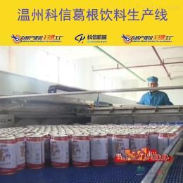 kx-2000中小型葛根饮料生产线设备价格|全自动葛根茶饮料设备厂家