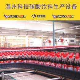 kx-15421整套碳酸饮料生产线设备价格|全自动含气饮料加工设备厂家温州科信
