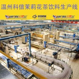 kx-2000大型茉莉花茶饮料生产线设备价格|全自动茉莉花茶饮料设备厂家