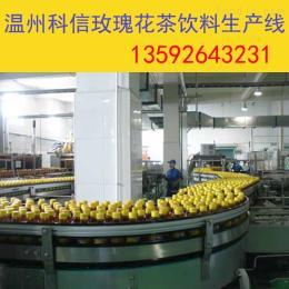 kx-2000全自动玫瑰花茶饮料生产线设备价格|整套玫瑰茶饮料设备厂家