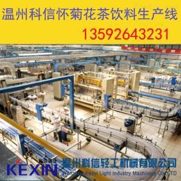 kx-2000塑料瓶装怀菊花茶饮料生产线设备价格|全自动怀菊花茶饮料设备厂家