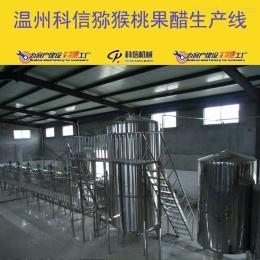 kx-2000整套猕猴桃果醋饮料生产线设备价格|小型猕猴桃果醋发酵罐设备厂家