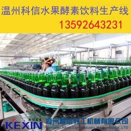 kx-2000小型水果酵素发酵设备价格|全套水果酵素灌装生产线设备厂家