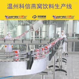 kx-2000成套燕窝饮料生产线设备厂家