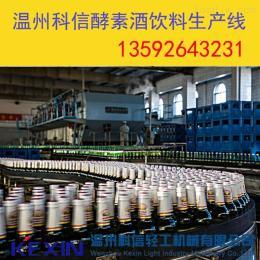 kx-2000成套酵素酒饮料生产线设备厂家