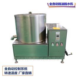 薯片薯条油炸食品脱油机 果蔬自动脱水机