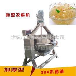 供应河南凉粉机 400L碗豆粉红薯粉自动加工设备