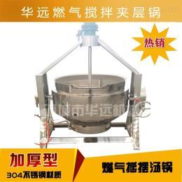 大型燃气熬汤锅 400L炖汤夹层锅 全自动高效熬汤设备
