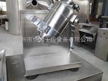 SYH系列SYH系列三维混合机 实验用小型混合机