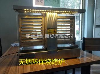 無煙木炭燒烤爐