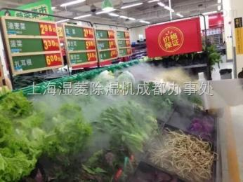 SL-12.0E保鲜蔬菜加湿器 超市蔬菜超声波加湿器