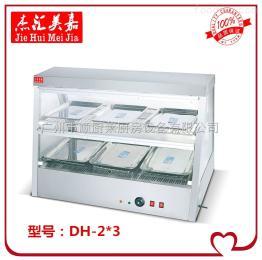 DH-2*3双层陈列保温柜