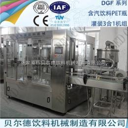 DGF 14-12-5碳酸饮料灌装生产线PET瓶瓶装碳酸饮料灌装生产线