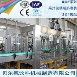 RGF 14-12-5果汁饮料灌装生产线玻璃瓶瓶装果汁热灌装机组